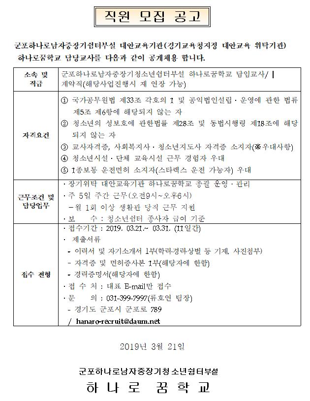 하나로꿈학교 담임교사.png