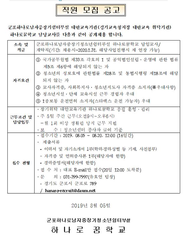 하나로꿈학교 담임교사 신규 공고 (박종형).png