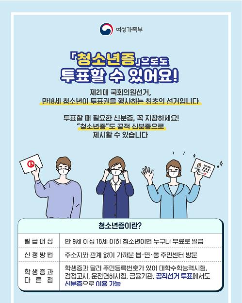 청소년증(선거관련정보).png