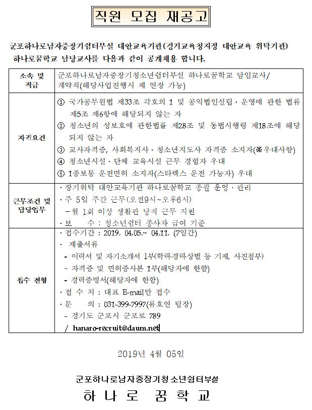 하나로꿈학교 담임교사 재공고.png